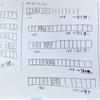 剛体折り紙,数論,組み合わせゲーム(3年ゼミ)