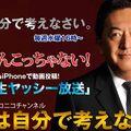 2016年12月07日 「田中康夫のあとは自分で考えなさい。」第170回 DeNA会見を巡って
