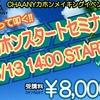 【イベント】8/13(土) 第2回! 手作りカホンのワークショップを開催します!