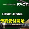 【EVERGREEN】グラスロッドに比肩する超低弾性カーボンクランキングロッド「コンバットスティック ヘラクレス HFAC-66ML」通販予約受付開始!