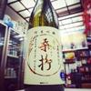 桑折町の日本酒「辛口桑折 純米吟醸(火入版)」が2月4日(月)に販売開始。