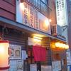 静岡料理&ご当地餃子の食べくらべ@フジサン・デリ横川店
