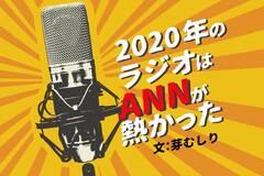 JUNK派から見ても2020年のラジオはANNが熱かった話【わたしの偏愛】