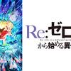 『Re:ゼロから始める異世界生活 2nd season』が無料で見れる動画配信サービスは?