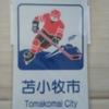 苫小牧市 ― 二次産業の雄 ―