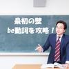 英語のbe動詞の意味を理解しよう!【基礎文法編】