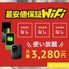 【最安値保証WiFi】評判・口コミや料金・速度とレビューまとめ