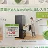 冷蔵庫故障記&購入記(含常温生活…)