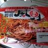 半額の食品【日清食品 焼きそば 鶴橋風月 】