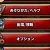 level.643【雑談】DQMSLバージョン4.2.1