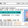 運転免許と認知症(改正道路交通法3月12日施行)
