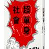 「超ソロ社会」台湾デビューを果たしました!