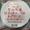 ファミマ:花畑牧場:リコッタチーズレアケーキ