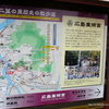 広島東照宮前の道