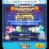 10月の新イベント「ホーンテッド・ハロウィン」がスタートです!