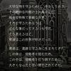【シノアリス】 -探索イベント- 終焉二響ク歌 ストーリー ※ネタバレ注意