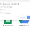 Linux Mint 19で普通にGoogleスライドとかウィンドウで開けて、早くやっとったら良かったと思った
