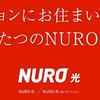 NURO光がマンションの7階までに対応した!