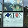 「ボストン美術館の至宝展」に行ってきました