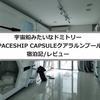 宇宙船みたいなドミトリー SPACESHIP CAPSULEクアラルンプール 宿泊記/レビュー
