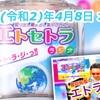出発の日っ!! 豊臣祐聖(トヨトミ ユウセー)の  ほぼ毎日ラジオっ!?