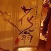 理由のない飲み会 個室モダンダイミング 花翁(はなおきな) ~東京都立川市~
