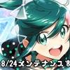 【ナナシス】8/24メンテナンスまとめ!ハル☆ジカ(小さな)の新EPが追加されるぞ!