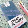 【3年計画ダイアリー】やりたい事を100個書いてみようと思います。