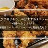 がブリチキン。のおすすめメニューは6種のからあげ! 新橋店でパリパリジューシーな鶏肉を食らう!