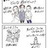 2/18モヤさまin蔵前