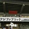 フジファブリック 10th anniversary LIVE at 武道館 2014