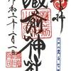蔵前神社(東京都台東区)の御朱印