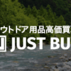 相模川 スモール用 タックル