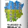 「旨さ長持ち麦芽」は岡山から。サッポロ生ビール黒ラベル「岡山デザイン缶」限定発売