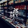 【お知らせ】書店を開業しました【しるし書店】