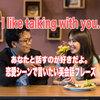 I like talking with you.の意味と使い方を外国人との恋愛トークから学ぶ