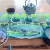 【鹿児島県 阿久根市】最寄り駅から朝食まで!イワシビルホステル宿泊レポ