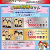 【予告!】GW限定!ウェディング用似顔絵が最大5000円引きの大チャンス!!