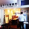 【サバ6製麺所】フジオフードさんに買収されてた!!