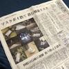 道端に落ちているマスクは多分、「捨てた」よりも「落とした」んだと思う。「マスクポイ捨て増加」の新聞記事を読んで思ったこと。