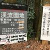 大阪:渓流園地