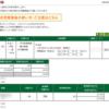 本日の株式トレード報告R3,03,23