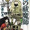 11月発売予定の注目コミックス
