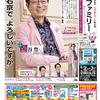 読売ファミリー4月22・29日合併号のインタビューは水谷豊さんです