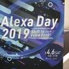 Alexa Day 2019 に参加してきました 〜その1〜( #alexaday2019 )