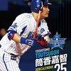 【侍ジャパン】2018年3月強化試合の第1次メンバー6選手発表!