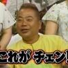 出川哲朗「これがチェン!」