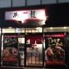 【水戸ご当地ラーメン】麺や赤龍のメニューで濃厚海老味噌の赤を食べてみた