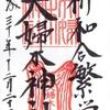 夫婦木神社(山梨・甲府)の御朱印