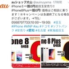 【MNP 一括 0円 iPhone 愛知 名古屋】2018年10月